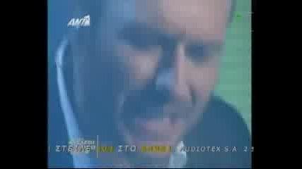 Yiannis Ploutarxos - An tha ertheis esi