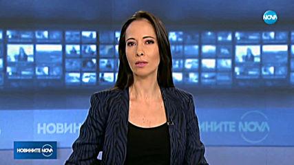 Новините на NOVA (19.11.2019 - следобедна емисия)