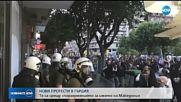 Протести в Солун за името на Македония
