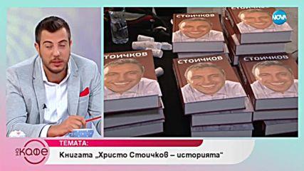"""""""На кафе"""" за Книгата """"Христо Стоичков - Историята"""" (06.11.2018)"""