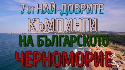 Къде да плажуваме тази година ! Най-добрите къмпинги в България!