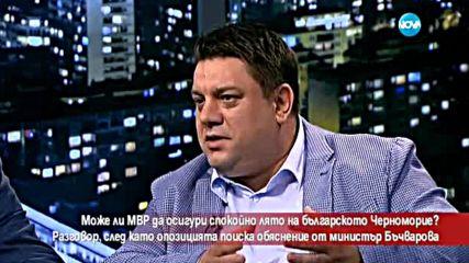 Може ли МВР да усигори спокойно лято на българското черноморие - Часът на Милен Цветков (09.06.2016)