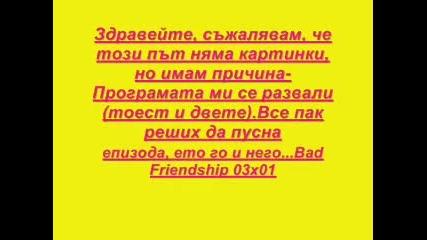 Bad Friendship 03x01