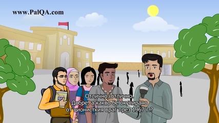 Палестина - въпроси и отговори