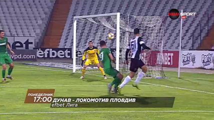 Дунав-Локомотив Пловдив на 9 декември, понеделник от 17.00 ч. по DIEMA SPORT