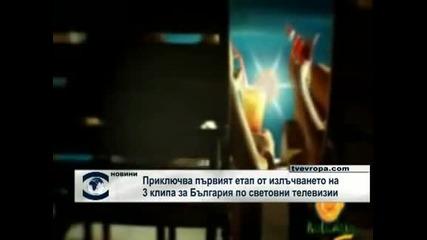Приключва първият етап от излъчването на 3 клипа за България по световни телевизии