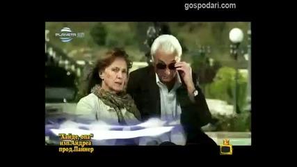 Андреа отново лъсна в Господари на ефира