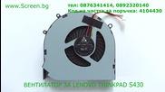 Вентилатор за Lenovo S430 от Screen.bg