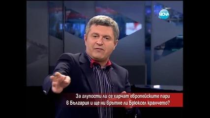 За глупости ли се харчат европейските пари в България - Часът на Милен Цветков