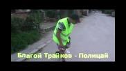 Stepvideos - полицая си търси свирката