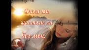 2009г. - С Пожелания За Теб - Евгения Георгиева