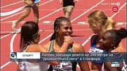 """Лалова завърши девета на 200 м на """"Диамантената лига"""" в Станфорд"""