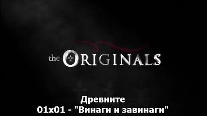 The Originals / Древните 1x01 [bg subs] / Season 1 Episode 1 /