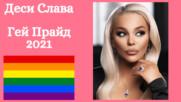 ДЕСИ СЛАВА ЗА ГЕЙ ПРАЙД 2021