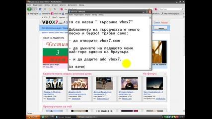 Как се слага търсачка Vbox7 - Урок