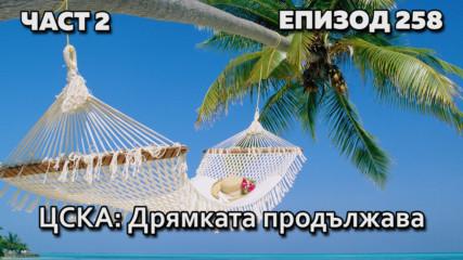 ЦСКА: Дрямката продължава
