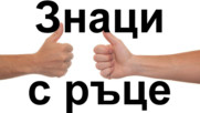Дванайсет знака с ръце, които тийнейджърите правят и тяхното значение