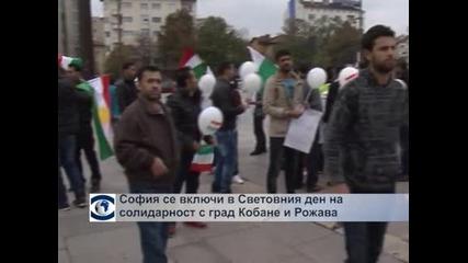 София се включи в Световния ден на солидарност с град Кобани и Рожава