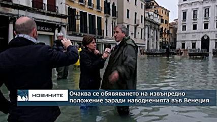 Венеция продължава да е хваната в капана на тежи наводнения