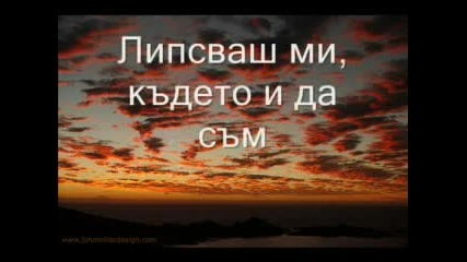 Scorpions - Always Somewhere - превод