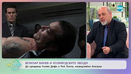 """На кафе"" с актьора Велизар Бинев (13.11.2019)"