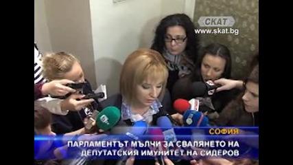 Парламентът мълчи за свалянето на депутатския имунитет на Сидеров