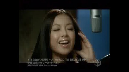 Yuna Ito X Celine Dion - Anata Ga Iru ...
