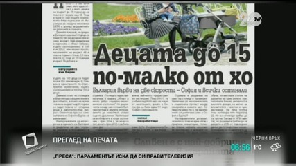 """В печата: 39% от 15-годишните не разбират какво четат - """"Здравей, България"""""""