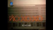 Йо Хо Хо С Кирил Варийски И Виктор Чучков 1981 Бг Аудио Част 1 Версия А Tv Rip Бнт Свят