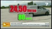Вижте колко е спирачния път на автомобил при различна скорост