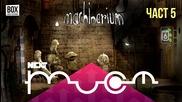 NEXTTV 017: Machinarium (Част 5) Пламена от Елхово