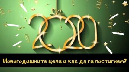 Новогодишните цели и как да ги постигнем?