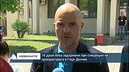 16 души бяха задържани при спецакция на прокуратурата в Гоце Делчев