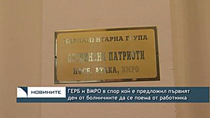 ГЕРБ и ВМРО в спор кой е предложил първият ден от болничните да се поема от работника