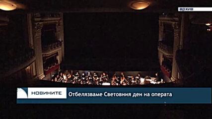Отбелязваме Световния ден на операта