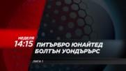 Футбол: Питърбро Юнайтед – Болтън Уондърърс на 13 ноeмври по DIEMA SPORT
