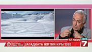 79.загадката на житните кръгове - 23.01.2014