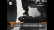 Операция Факирите лови автокрадци Бнт 23.02.10г.