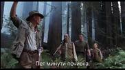 - Бг Превод - Джурасик Парк 2 (1997) - 2/3