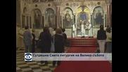 Сутрешна Света литургия за Велика събота