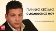 Янис Кесидис - моят убиец