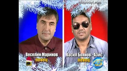 БЛИЦ - Веселин Маринов и Васил Боянов - Азис