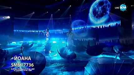 Финална песен за Йоана Димитрова - All By Myself - X Factor Live (17.12.2017)