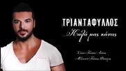 New 2015 » Triandafilos - Kala mas kaneis