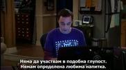 Теория за големия взрив / The Big Bang Theory / S03 E23