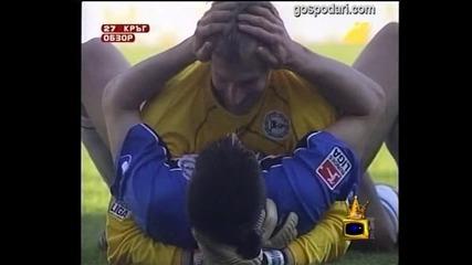 Футболна любов