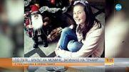 """Историята на Мила – една от жертвите на катастрофата с автобус на """"Тракия"""""""