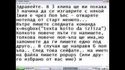 Как Да Прецакаме Някой 1 (by AshMaN40o)