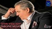 Зафирис Мелас - наздраве за теб