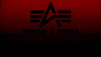 Анархиста - Вярвам в чудеса * 2017 *